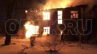 В Орске на Московской горит нежилой дом