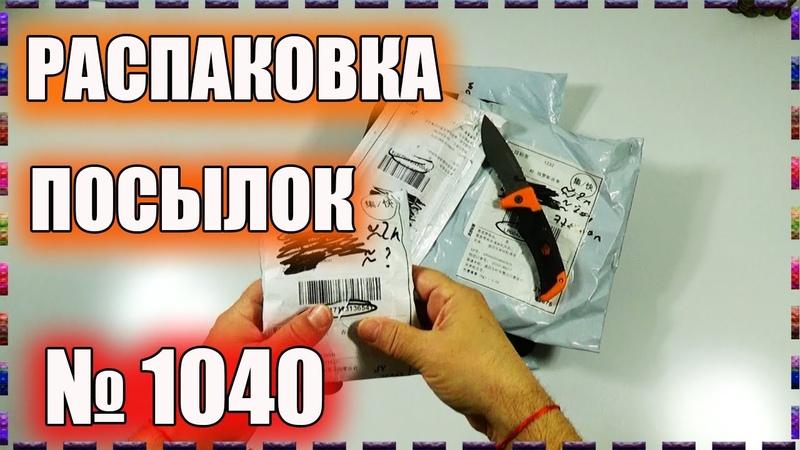 Распаковка и обзор посылок с АЛИЭКСПРЕСС офигенные вещи с ALIEXPRESS посылка № 1040 китайзергуд