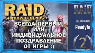 RAID: SHADOW LEGENDS. Всегда первый, или Индивидуальное поздравление от игры :) Играем на ПК!
