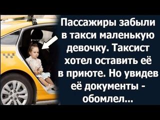 Пассажиры забыли в такси маленькую девочку. Когда таксист увидел её документы - не поверил глазам.