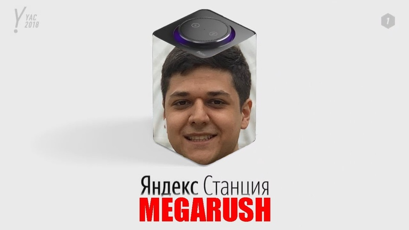 МЕГАРАШ озвучивает ЯНДЕКС СТАНЦИЮ megarush