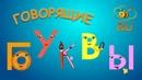 Говорящие буквы учим звуки букв. Развивающий мультик для малышей