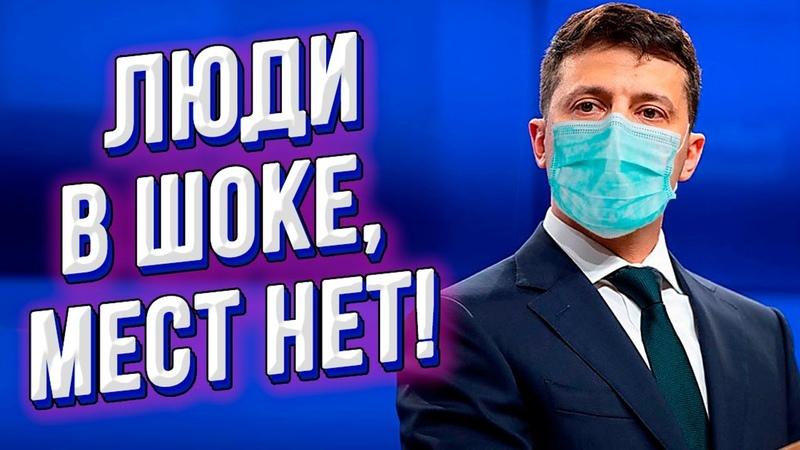 Врачи на грани В Украине грядёт kaтacтpoфa Деньги уже ничего не решают