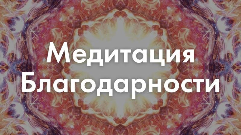 Медитация благодарности Посылание любви Дмитрий Компаниец