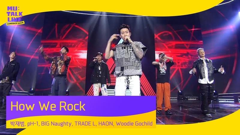 박재범, pH-1, BIG Naughty, TRADE L, 김하온, Woodie Gochild _ How We Rock | 컴백쇼 뮤톡라이브 | 하이어뮤직(H1GHR MUSIC)