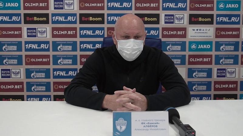 Оренбург Енисей 1 3 Пресс конференция Александра Алферова