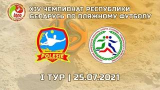 25-07-2021 Полесье (Кобрин) - Гроднооблспорт (Гродно)