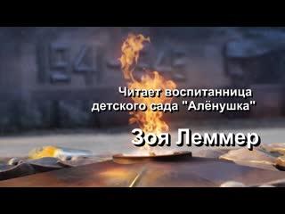 Эстафета Памяти - читает Зоя Леммер