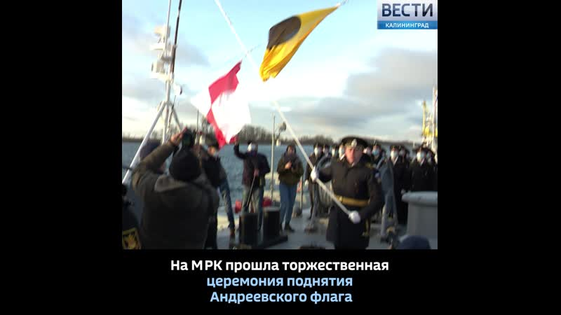 Малый ракетный корабль Одинцово вошёл в состав Балтийского флота