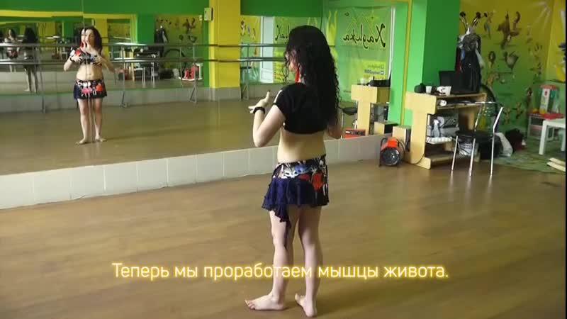 Мой третий обучающий урок по танцу живота Проработка верхних и нижних мышц живота Не забываем делиться и ставить лайки