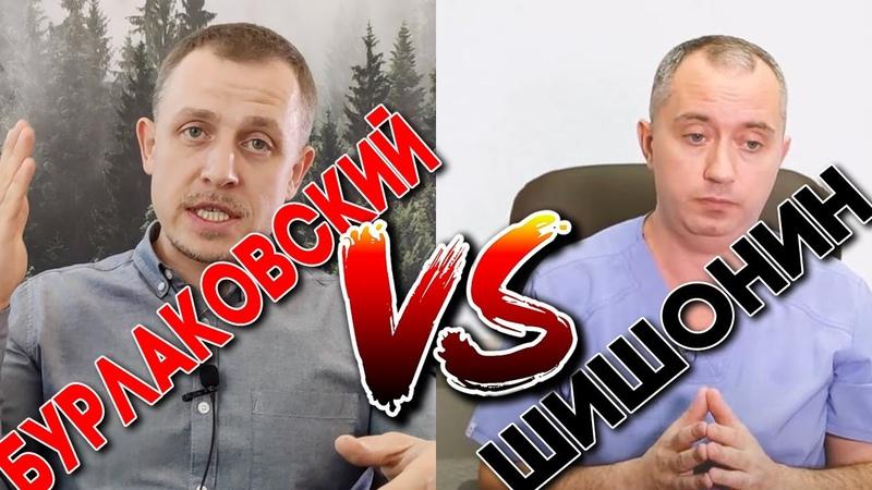 ГИМНАСТИКА ШИШОНИНА ОПАСНА Бурлаковский против Шишонина