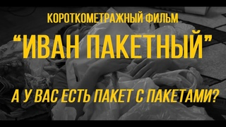Иван Пакетный (реж. Евгений Нахабцев) | короткометражный фильм