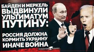 """Байден и Меркель выдвинули ультиматум Путину: """"Россия Должна кормить Украину иначе война!"""""""