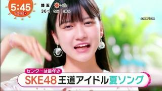 SKE48夏を感じる新曲MVの最年少センター 林美澪(12)SKE48王道アイドルソング SKE48王道アイトル夏ソンク 【めざましテレビ】 2021年07月21日