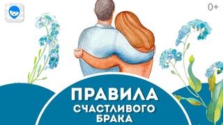 Психология отношений между мужем и женой 👪  5 правил счастливой жизни.