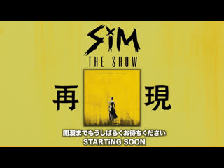 [ LIVE STREAMING ] SiM THE SHOW「THANK GOD, THERE ARE HUNDREDS OF WAYS TO KiLL ENEMiES」