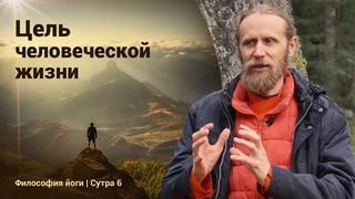 Творение: Зачем существует человек? | Философия йоги. Сутры на санскрите (№6)
