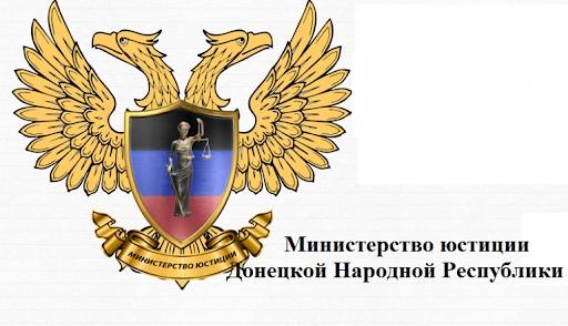 Учёт нормативных правовых актов Донецкой Народной Республики