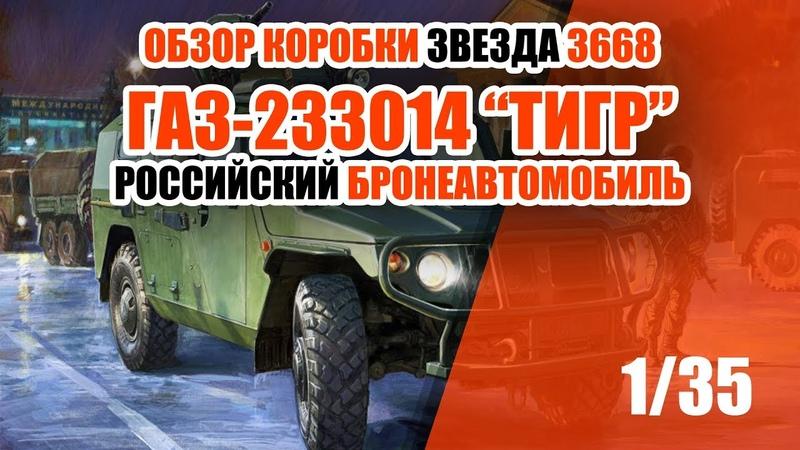 Обзор коробки ЗВЕЗДА 3668 ГАЗ-233014 Тигр 135