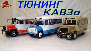 🚙 🚌КАвЗ-3270 КАвЗ-695 КАвЗ-3976 СБОРКА и ТЮНИНГ масштабной модели AVD Models Автобусы Коллекция