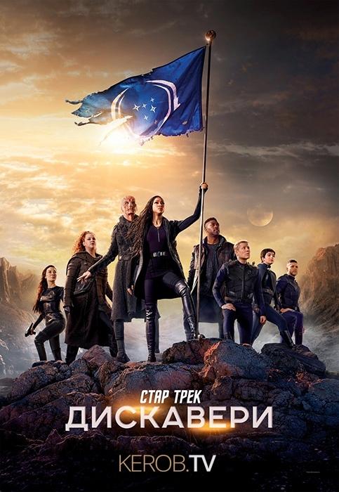 Звёздный путь: Дискавери | Star Trek: Discovery | 3 сезон