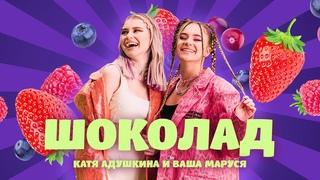 Шоколад - Катя Адушкина feat. Ваша Маруся (Премьера клипа)