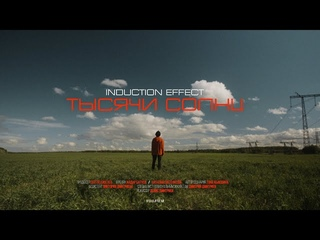 Induction Effect - Тысячи Солнц (Official Video, 2021)