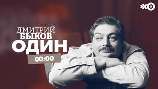 Один / Дмитрий Быков //