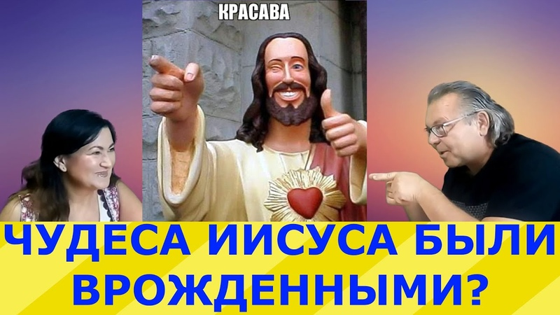 Иисус обучался у Высших сил Жизнь Иисуса Идеальная пара 24 перезалив