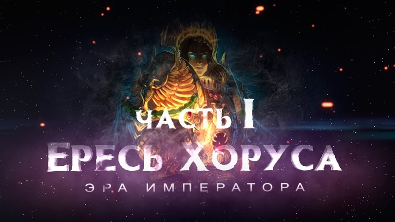 ЕРЕСЬ ХОРУСА ч1 Эра Императора Warhammer40k Horus Heresy