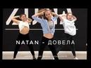 Натан Довела джазфанк хореография Диана Хусаинова jazzfunk choreography