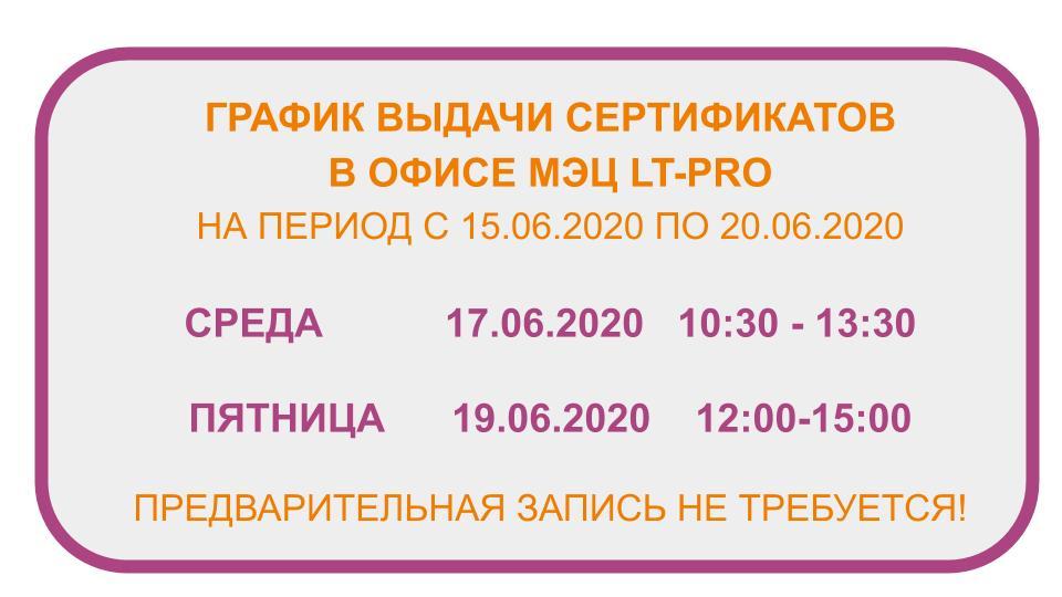график выдачи сертификатов на середину июня
