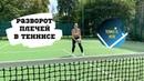 Большой теннис урок онлайн! Разворот плечей Tennis lessons