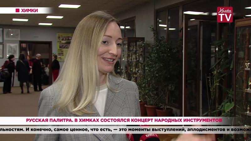 Русская палитра. В Химках состоялся концерт народных инструментов. 20.02.20