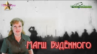 Наша Дарья  - Марш Будённого