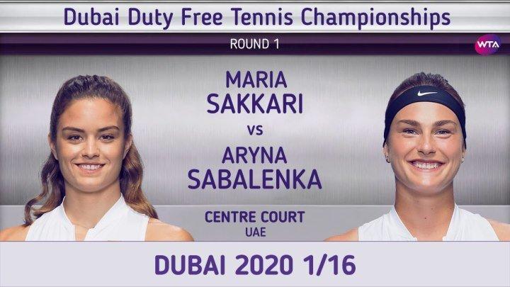 Дубай 2020 Мария Саккари Арина Соболенко