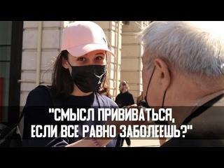 Соцопрос: что россияне думают о вакцинации и почему не хотят прививаться?