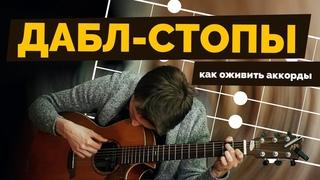 Дабл-стопы | Как оживить аккорды | Урок гитары #4 +табы