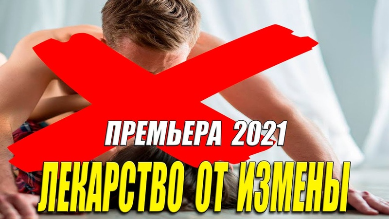 Новиночка 2021 ЛЕКАРСТВО ОТ ИЗМЕНЫ Русские мелодрамы 2021 новинки HD 1080P