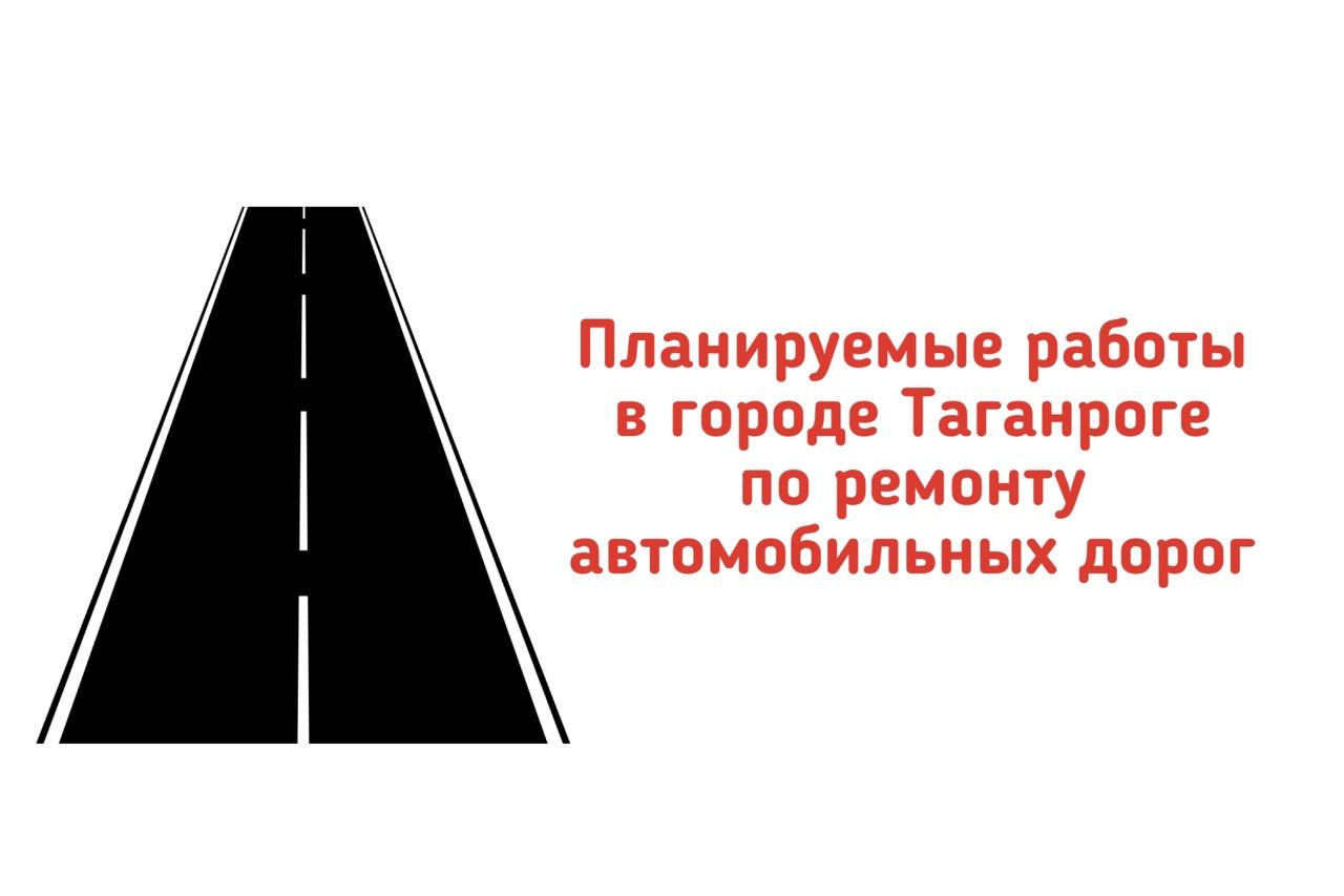 МКУ «Благоустройство» информирует о планируемых работах по ремонту автодорог в Таганроге