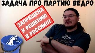 ✓ Задача про партию «вЕдРо», которую запретили решать в России | Ботай со мной #079 | Борис Трушин