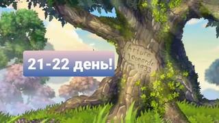 Lily's Garden /День 21-22!/   ПОЛНОЕ ПРОХОЖДЕНИЕ 