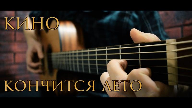 Кино Виктор Цой Кончится лето Fingerstyle Guitar Cover