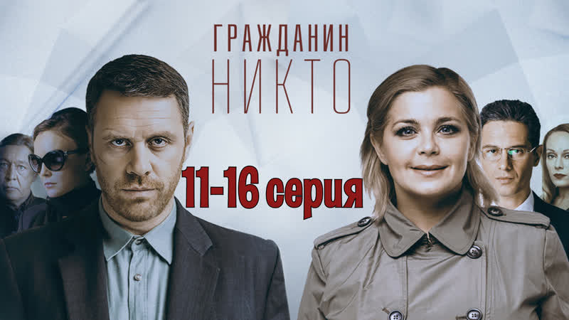 Граждaнин Никтo 11-16 серия (2015) HD