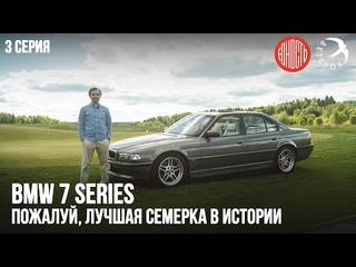 BMW 7е38 - пожалуй, лучшая семерка в истории