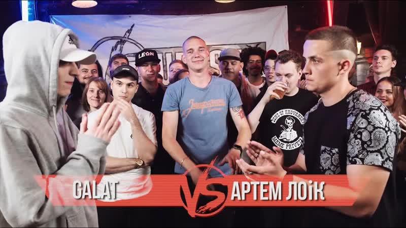 Versusbattleru VERSUS 7 сезон III Galat VS Артем Лоик