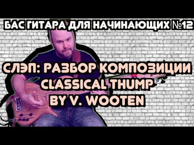 Бас для начинающих 12 Слэп разбор композиции Classical Thump by Victor Wooten Виктор Вутен