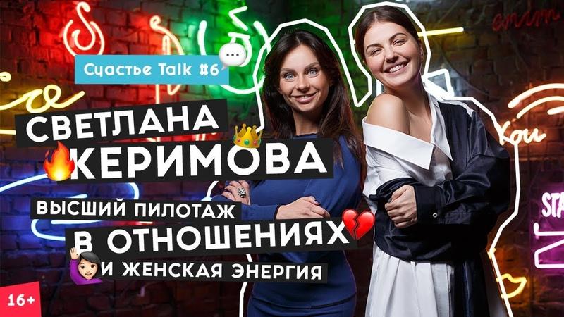Светлана Керимова о том, как стать успешной женщиной и woman insight   Счастье Talk 6   16