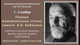 Мемориальные чтения памяти В.В. Бибихина. Бежецк. Часть первая_1 ноября 2019 года