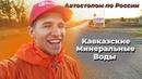 Автостопом на Кавказ/Мин. Воды - Пятигорск/Путешествие на Юг/Сев-Кав ТВ.